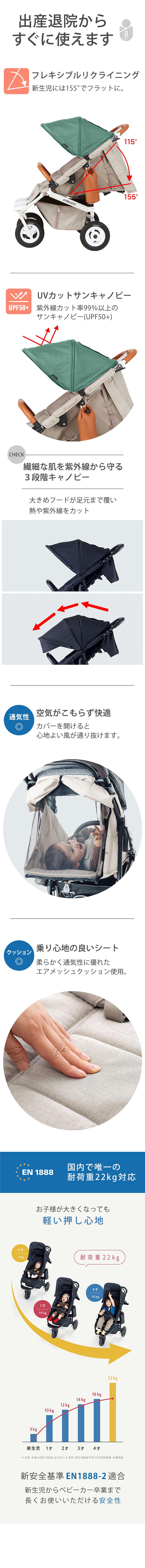 新生児から使えるベビーカーエアバギー「フロムバース ブレーキ付のプレミア」の商品ページ2