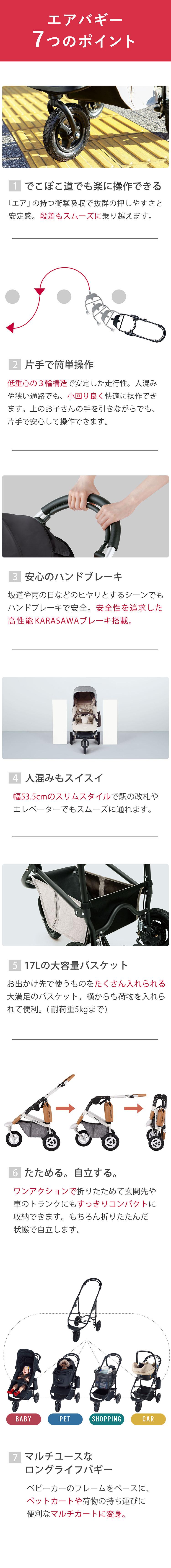 新生児から使えるベビーカーエアバギー「フロムバース ブレーキ付のプレミア」の商品ページ3