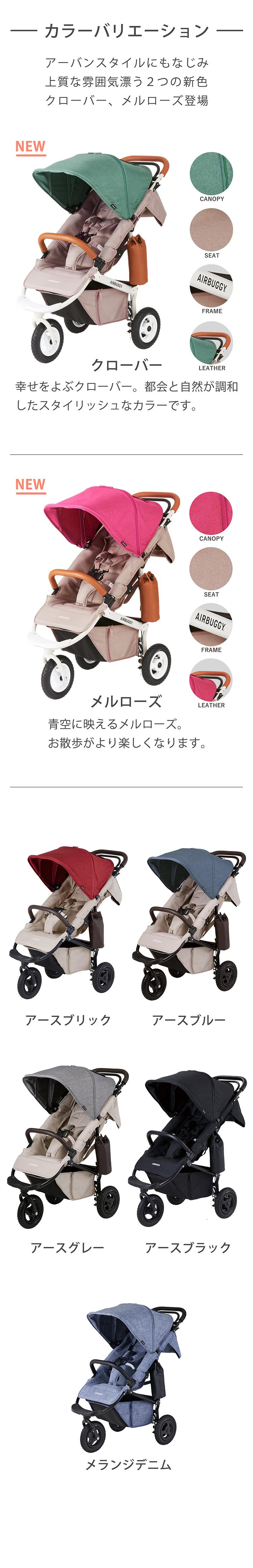 新生児から使えるベビーカーエアバギー「フロムバース ブレーキ付のプレミア」の商品ページ4