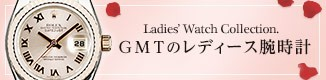 GMTのレディース腕時計