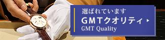 選ばれています。GMTクオリティ