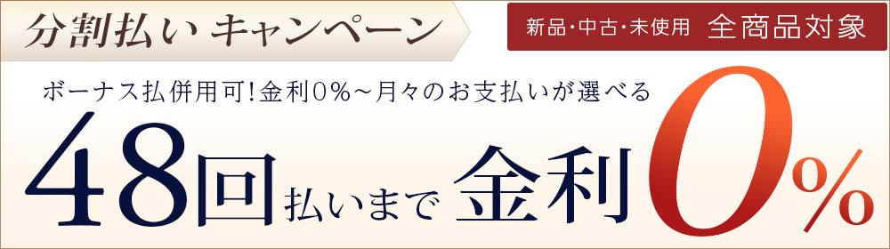 金利0%~低金利のショッピングクレジット