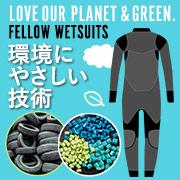 環境にやさしい技術FELLOWウェットスーツ 資源と緑を守る。FELLOWウェットスーツの、環境に優しいサーフアイテムを生み出す技術
