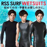 RSS SURF 初めての方に 予備用に ウェットスーツ
