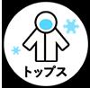 スノーボード ウェア トップス