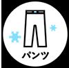 スノーボード ウェア パンツ