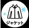 スノーボード ウェア ジャケット
