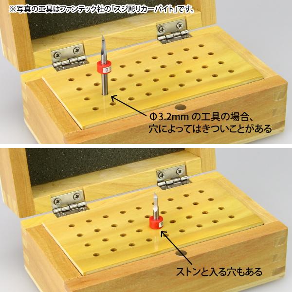 スピンブレード用 木製ビットケース Φ3.2mm
