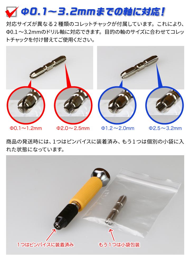Φ0.1〜3.2mmまでの軸に対応!