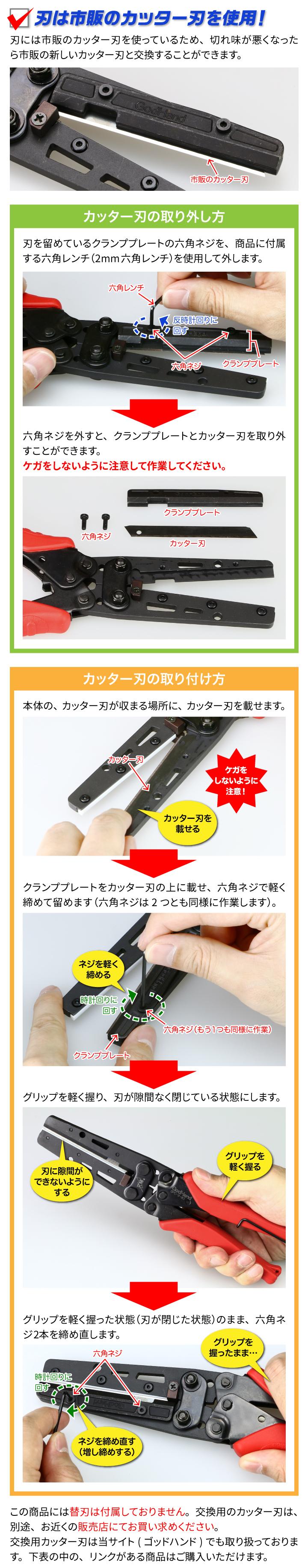 刃は市販のカッター刃を使用!