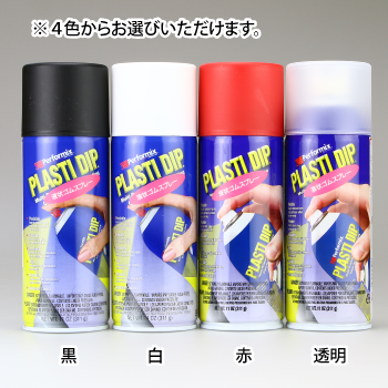 プラスティ ディップ ゴム塗料 使用例