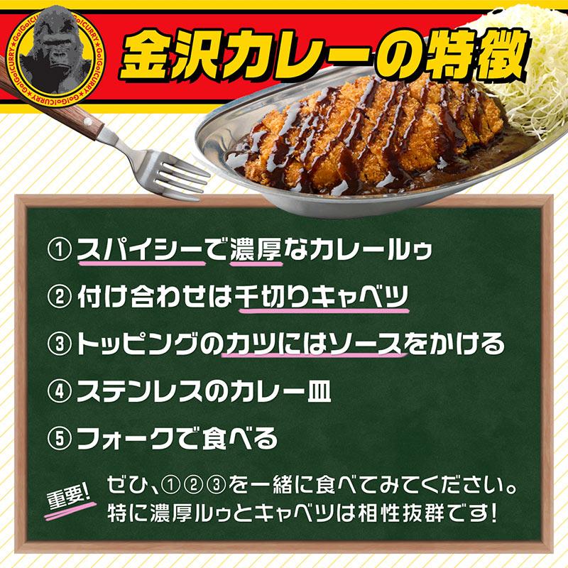 金沢カレーの特徴