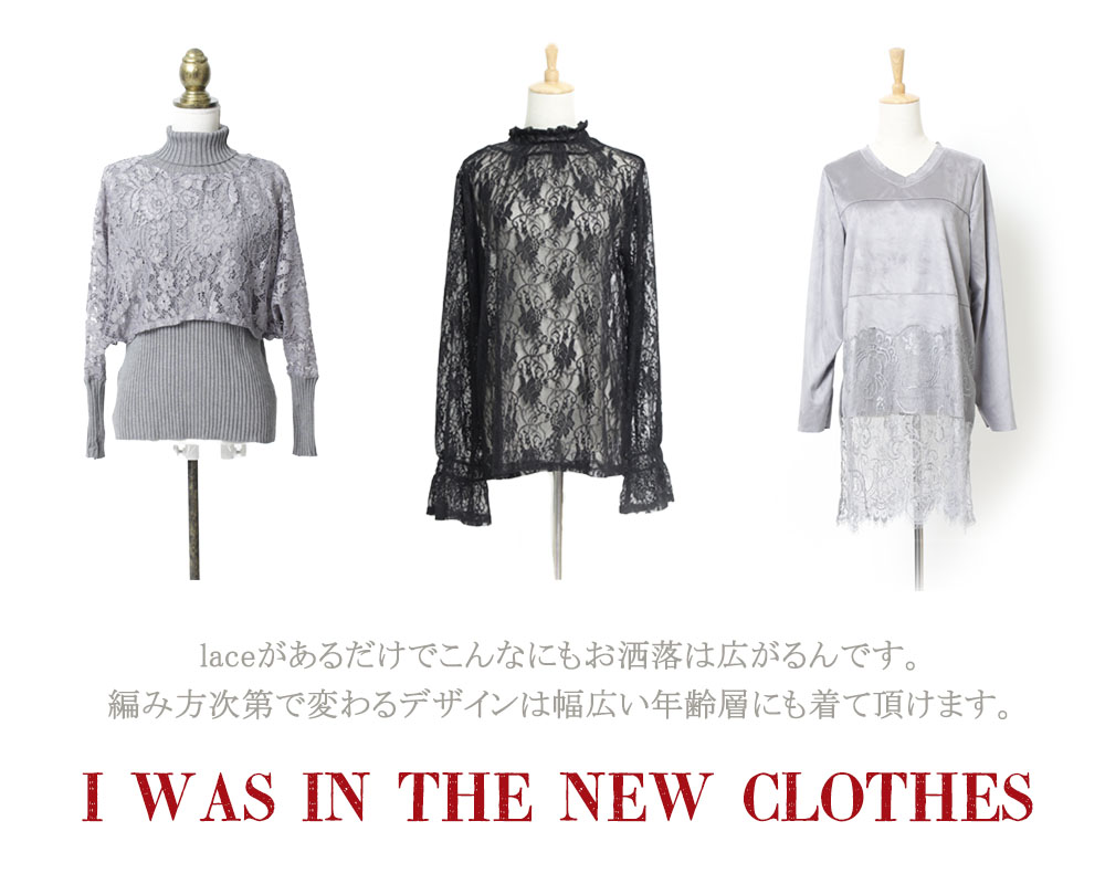 Laceがあるだけでこんなにもお洒落は広がるんです。編み方次第で変わるデザインは幅広い年齢層にも着て頂けます。