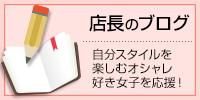 大きいサイズ専門店ゴールドジャパンの店長ブログ