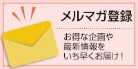 大きいサイズ専門店ゴールドジャパンのメルマガ登録