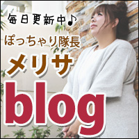メリサのブログ