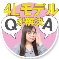 メリサお悩みQ&A特集