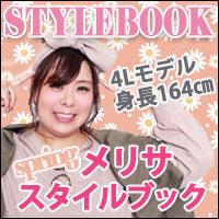 4Lモデルメリサのスタイルブック