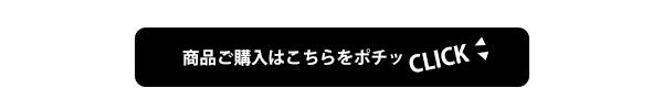 カシミアタッチの商品ページへ