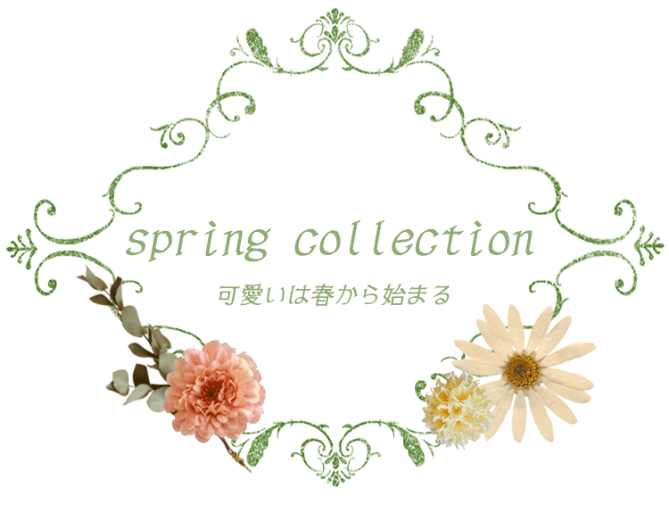 spring collection 可愛いは春から始まる