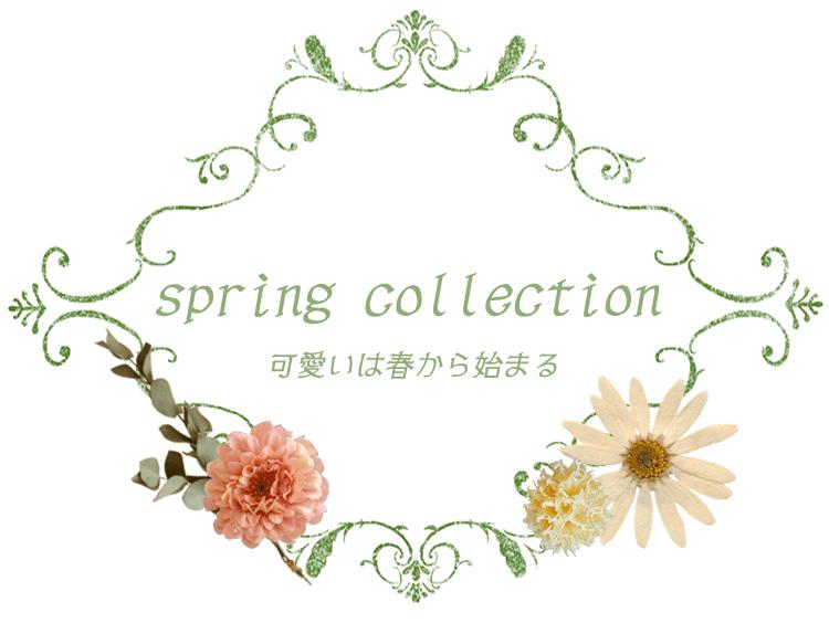 spring collection 可愛いは春から始まる