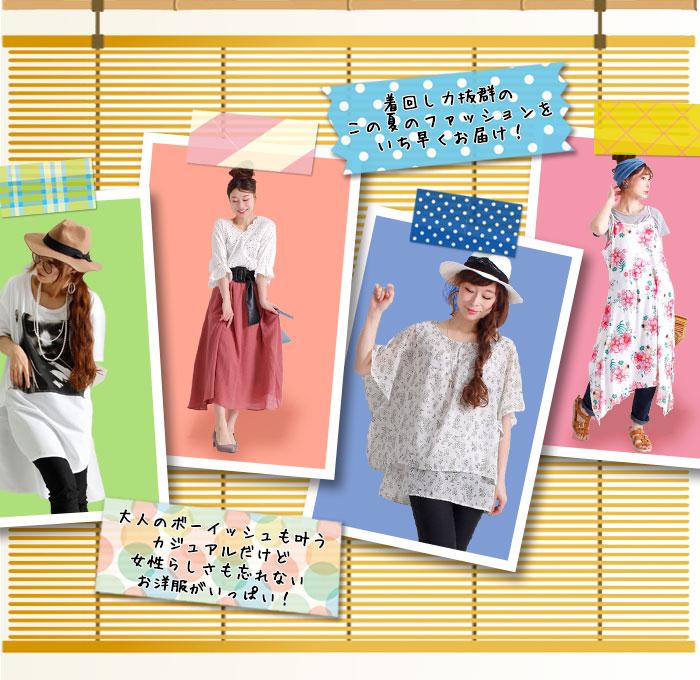夏のファッションをいち早くお届け!