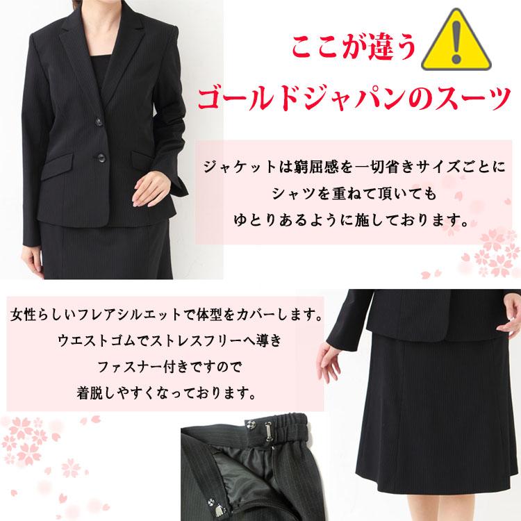 ここが違うゴールドジャパンのスーツ!ジャケットは窮屈感を一切省きサイズごとにシャツを重ねて頂いてもゆとるあるように施しております。女性らしいフレアシルエットで体型をカバーします。ウエストゴムでストレスフリーへ導きファスナー付きですので着脱しやすくなっております。