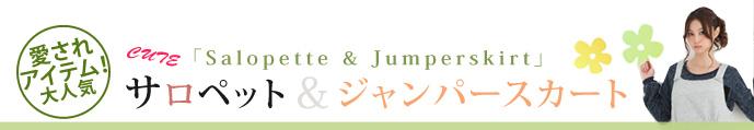 サロペットワンピース&ジャンパースカート