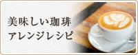 美味しい珈琲アレンジレシピ
