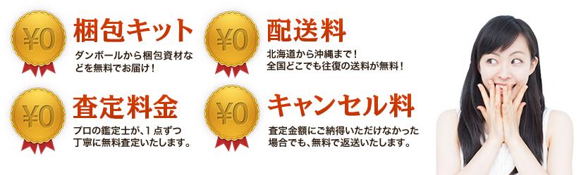 梱包キット・配送料・査定料金・キャンセル料が無料