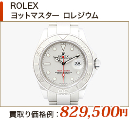 ROLEXヨットマスター ロレジウム