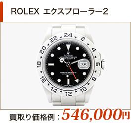 ROLEX エクスプローラー2