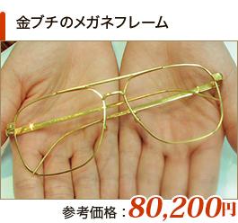 金ブチのメガネフレーム