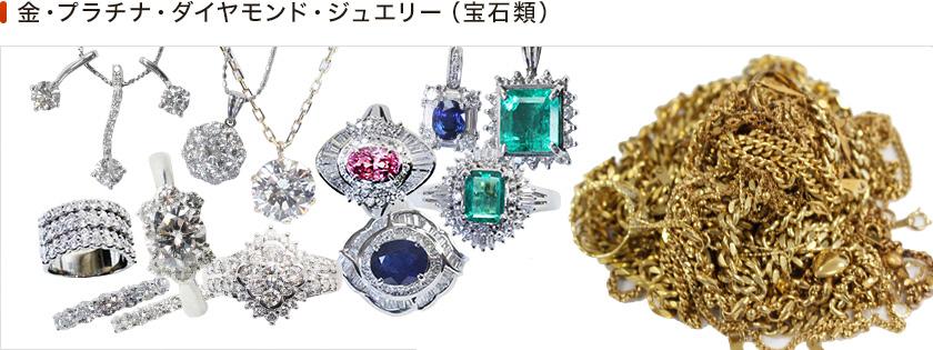 金・プラチナ・ダイヤモンド・ジュエリー(宝石類)