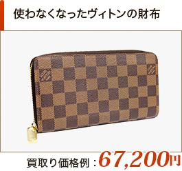 使わなくなったヴィトンの財布