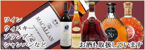 brandeco38 お酒