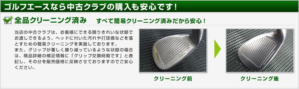 ゴルフエースなら中古クラブの購入も安心です! 安心の返品システム、全品クリーニング済み