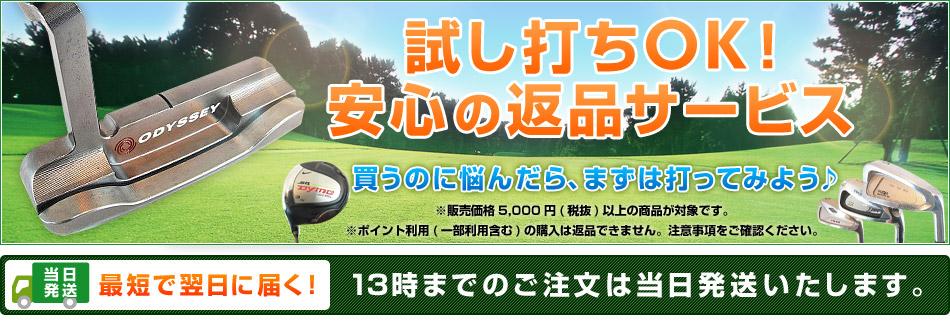 ゴルフクラブ 買取ならゴルフエース