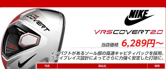 VR_S COVERT 2.0