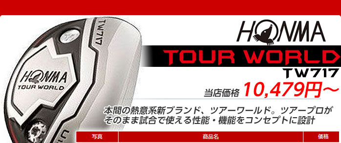 TOUR WORLD TW717