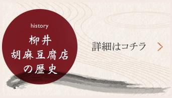 柳井胡麻豆腐店の歴史
