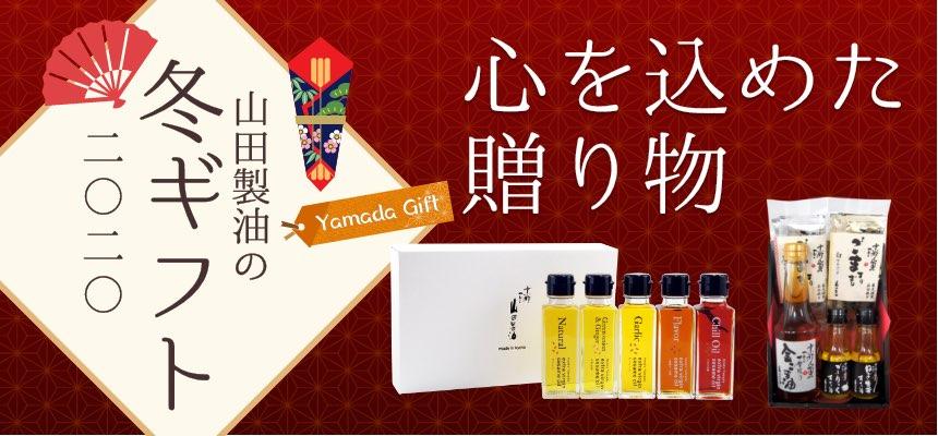 お歳暮・贈り物に山田製油のオイルギフト