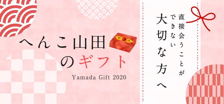 贈り物に山田製油のオイルギフト