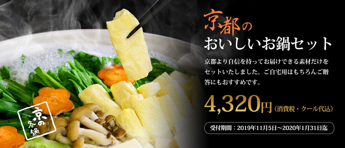 [送料・クール代込]京都のおいしいお鍋セット