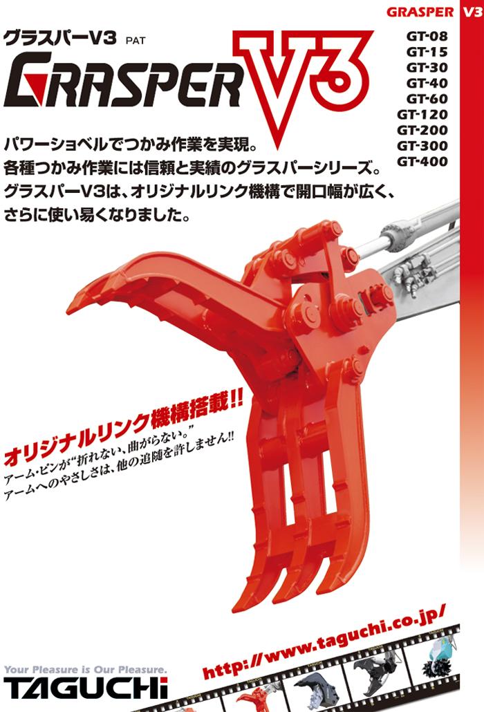 タグチ工業製グラスパーV3カタログ