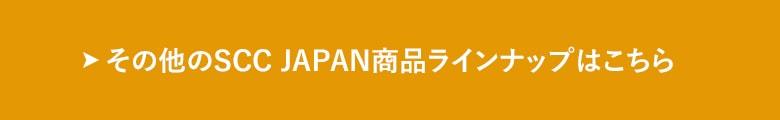 その他のSCC JAPAN商品ラインナップ