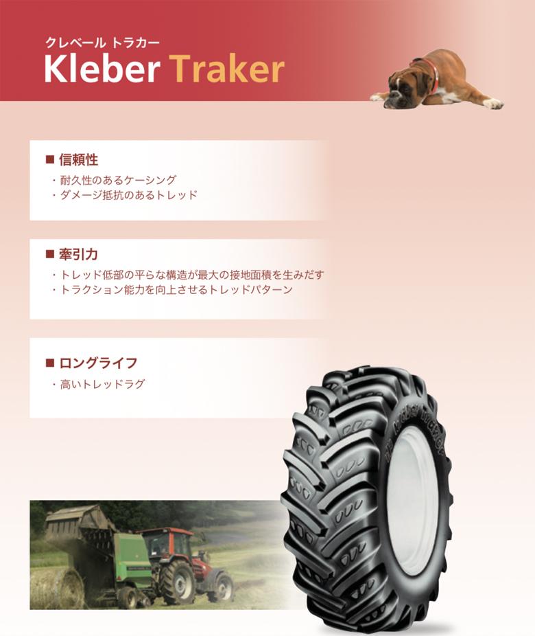 トラカー1