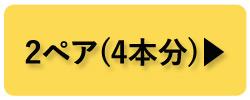 2ペア(タイヤ4本分)
