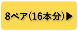 8ペア(タイヤ16本分)