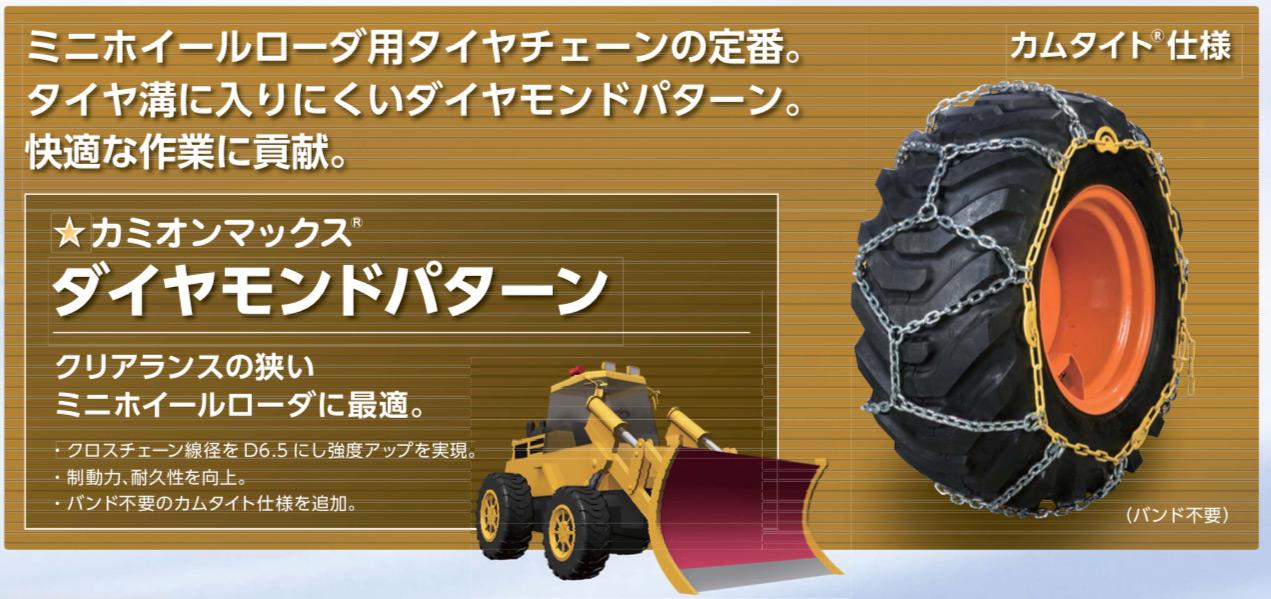 ツバキ合金鋼除雪車両用CamionMax